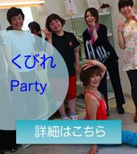 くびれパーティー